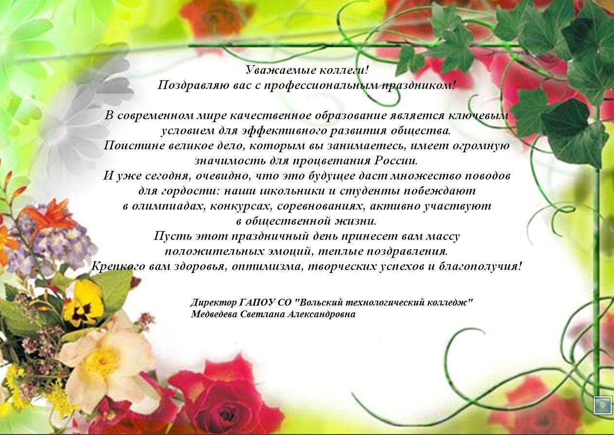 Поздравление с праздником организацию