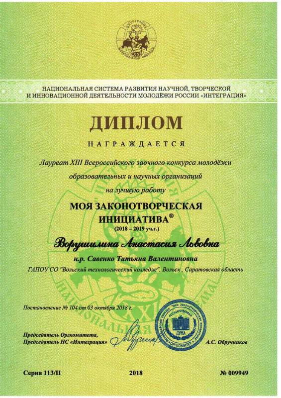 Настя Ворушилина - лауреат конкурса!