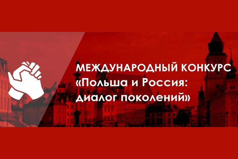 Международный конкурс «Польша и Россия: диалог поколений»