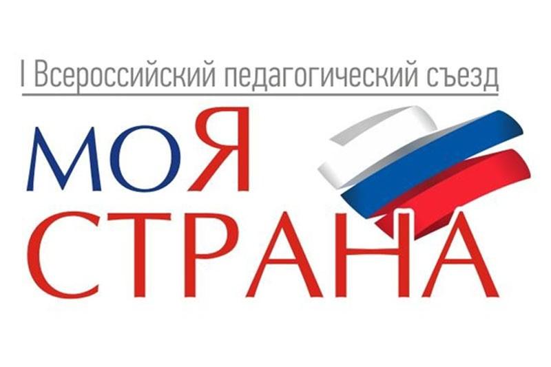 Всероссийский конкурс «500 лучших образовательных организаций страны – 2019»