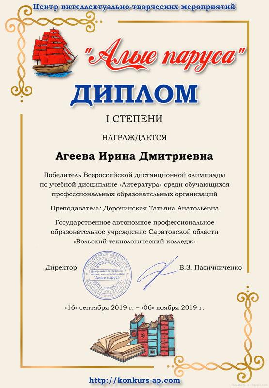 Всероссийская дистанционная олимпиада по учебной дисциплине «Литература»
