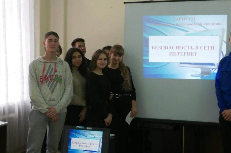 Интерактивная лекция со студентами «Безопасность в сети Интернет»